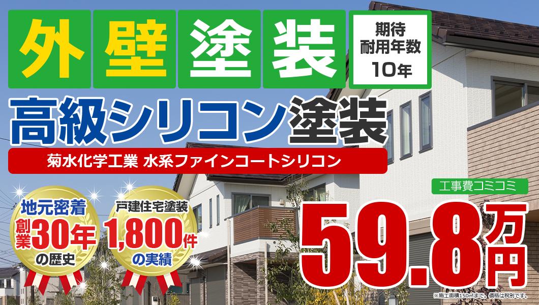 外壁塗装高級シリコン塗装菊水化学工業 水系ファインコートシリコン59.8万円